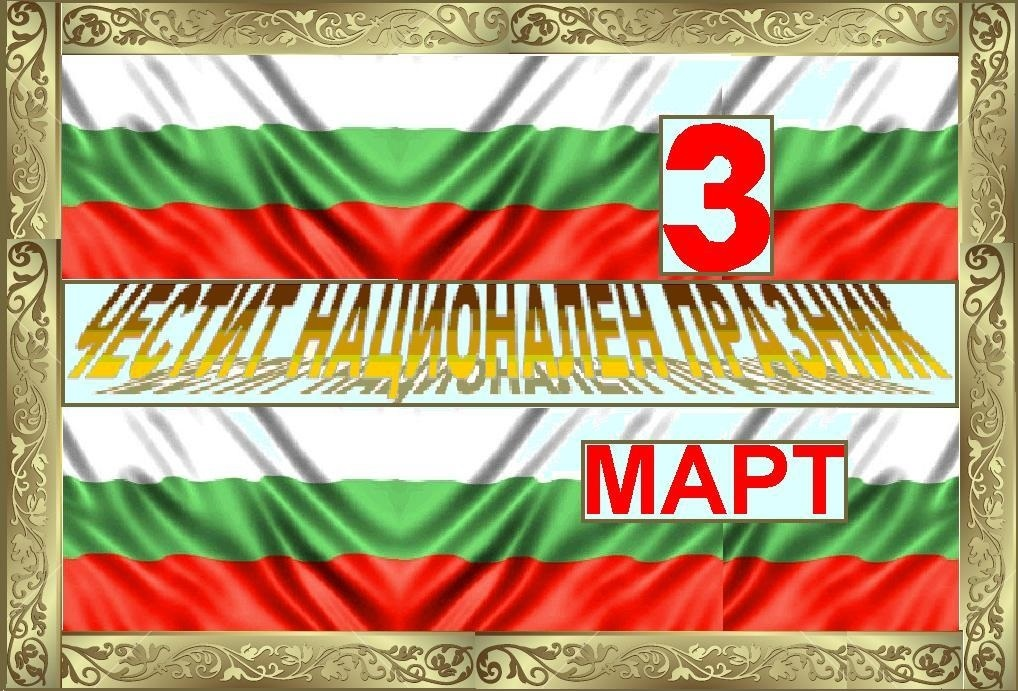 Национальный день освобождения 020