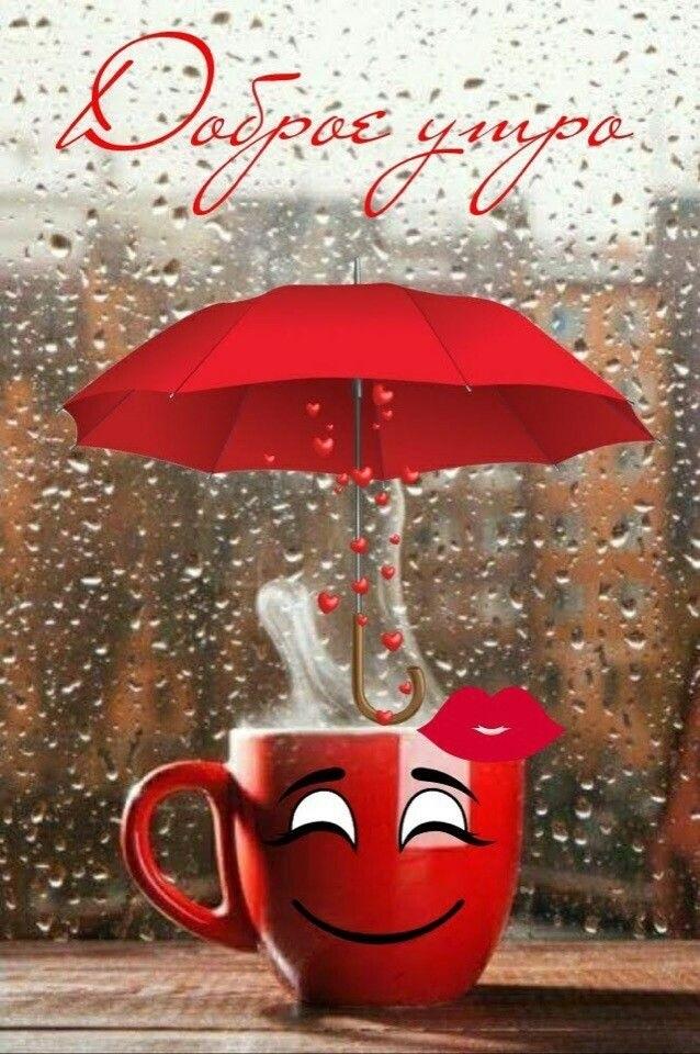 На улице дождь доброе утро001