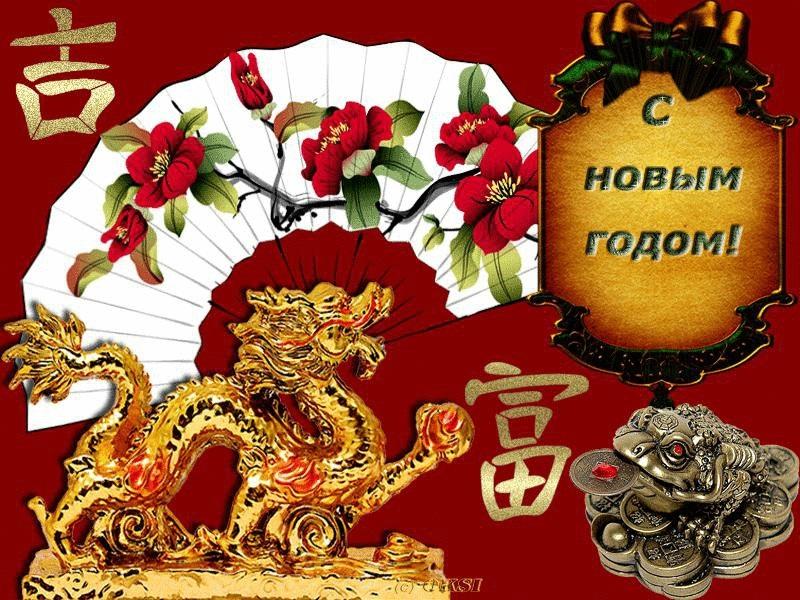 Новый год по китайскому календарю 001