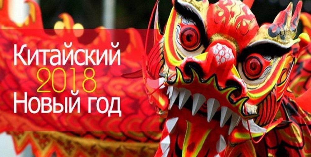 Новый год по китайскому календарю 011