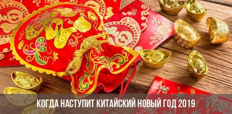 Новый год по китайскому календарю 012