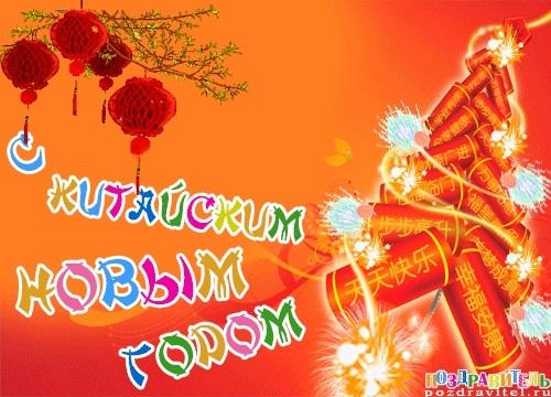Новый год по китайскому календарю 019