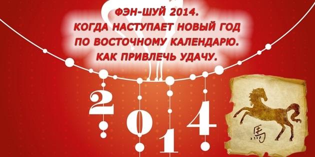 Новый год по китайскому календарю 023