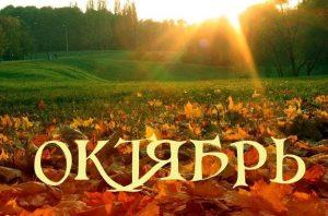 Октябрь картинки с надписью красивые002