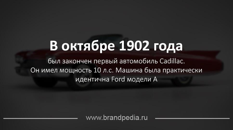 Основан  Кадиллак  (1902) 014