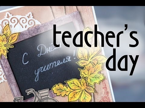 Открытка на день учителя по английскому 003