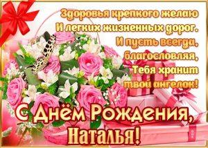 Открытка поздравление для Натальи с днем рождения 022