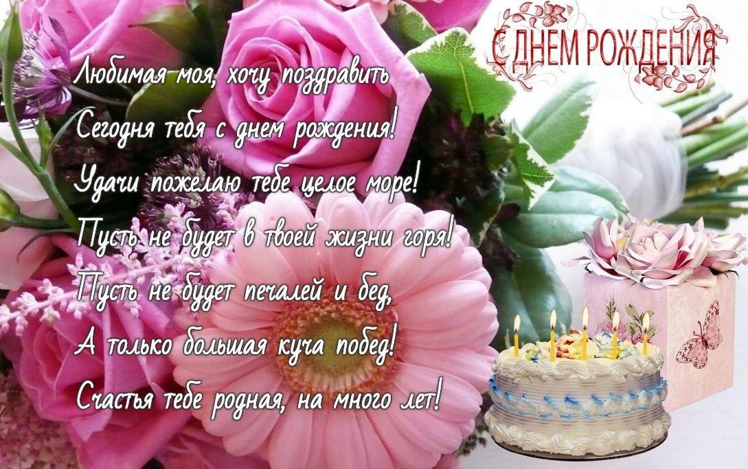 Открытка поздравление для девушки с днем рождения 020