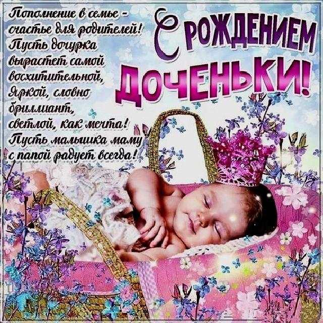 Открытка поздравление для мамы с рождением дочки 023