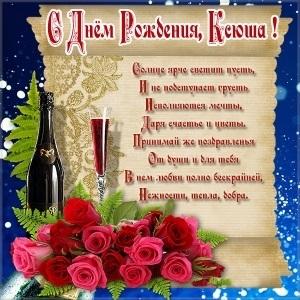 Открытка с днем рождения для Ксении017