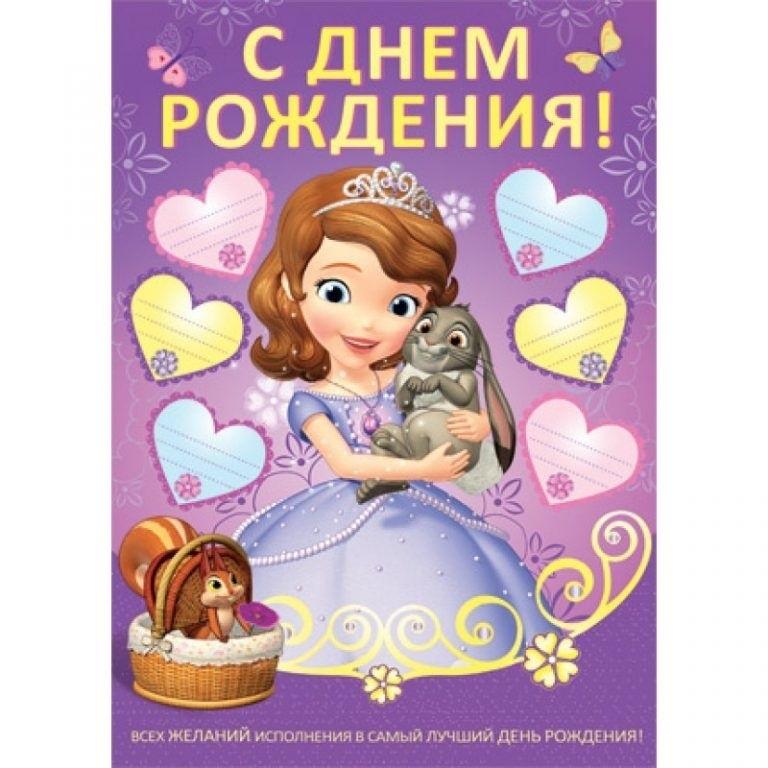 Поздравления с днем рождения маленькой принцессе