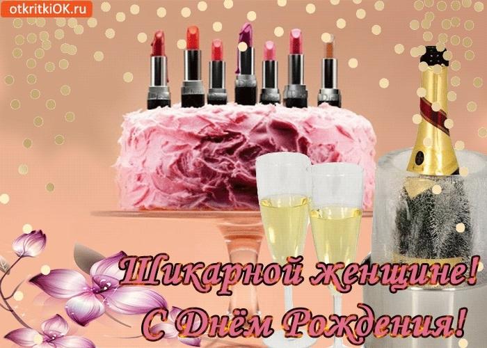 Открытка с днем рождения шикарной женщине 015