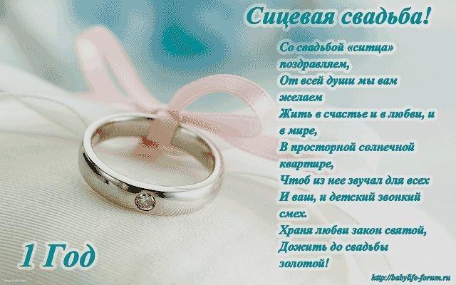 Поздравление мужу с 1 годом семейной жизни