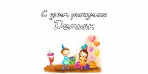 Открытки Демьян с днем рождения 021