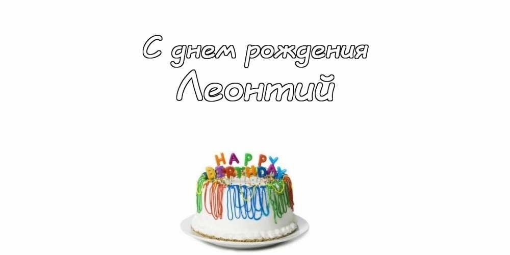 Открытки Леонтий с днем рождения 023