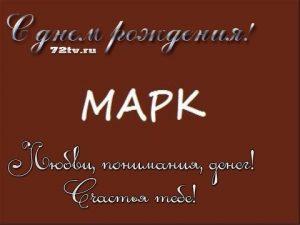 Открытки Марк с днем рождения 024