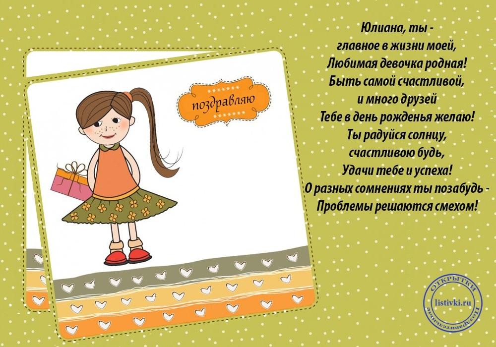 С днем рождения юлиана открытки, принцесса