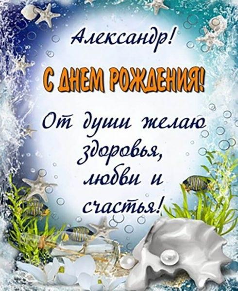 Открытки для именинника Александр 013