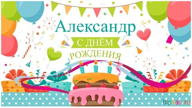 Открытки для именинника Александр 020