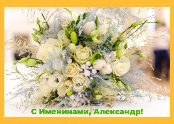 Открытки для именинника Александр 022