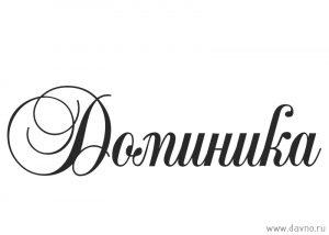 Открытки для именинника Доминика 016