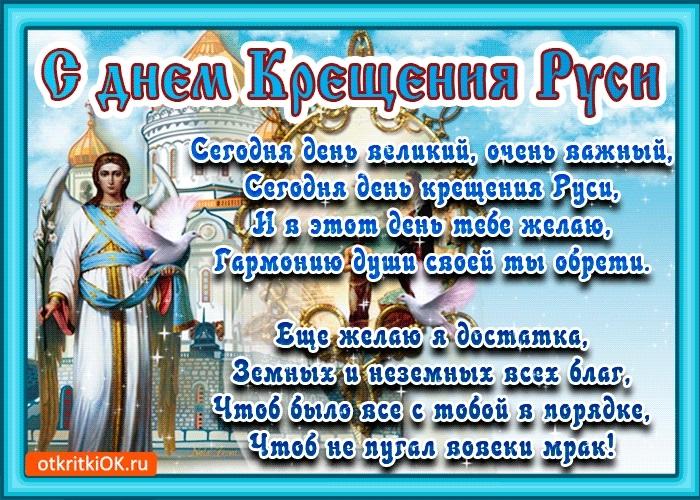 Открытки на День Крещения Руси 001