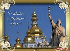 Открытки на День Крещения Руси 017