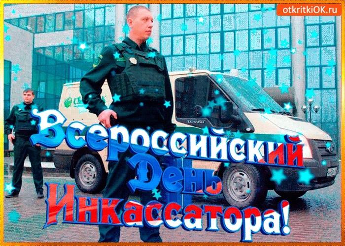 Открытки на День инкассатора (РФ 001