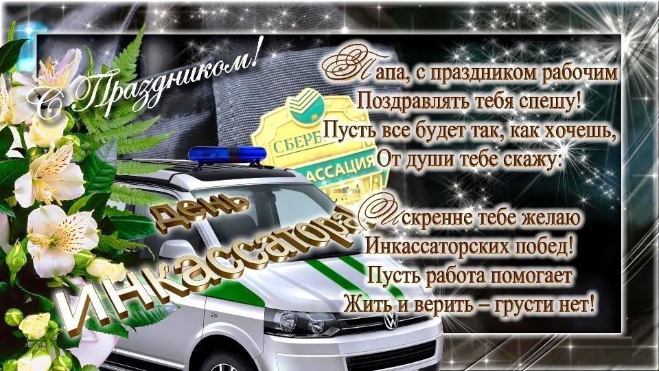 Открытки на День инкассатора (РФ 002