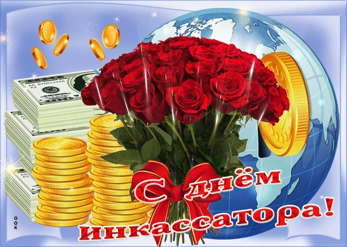 Открытки на День инкассатора (РФ 003