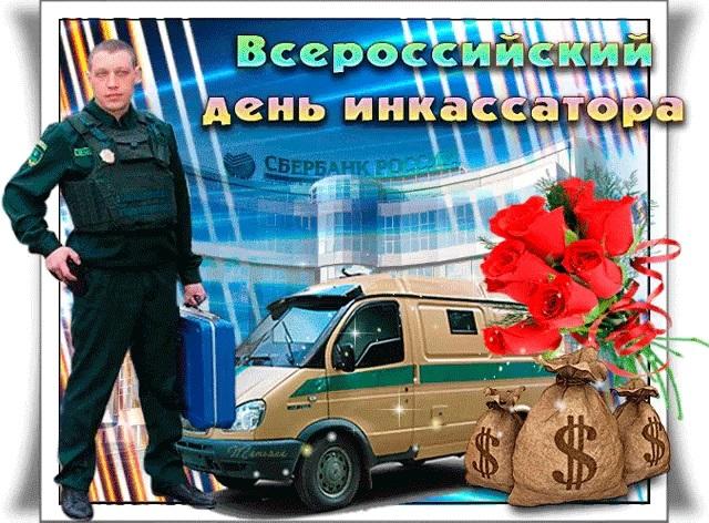 Открытки на День инкассатора (РФ 004