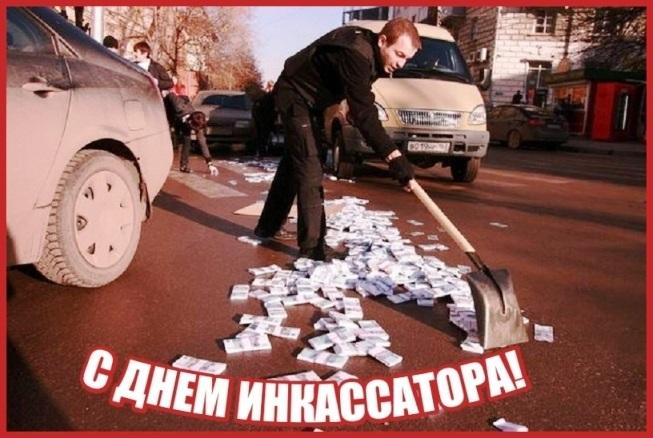 Открытки на День инкассатора (РФ 008