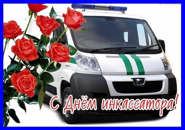 Открытки на День инкассатора (РФ 009