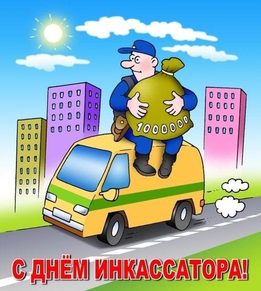 Открытки на День инкассатора (РФ 010