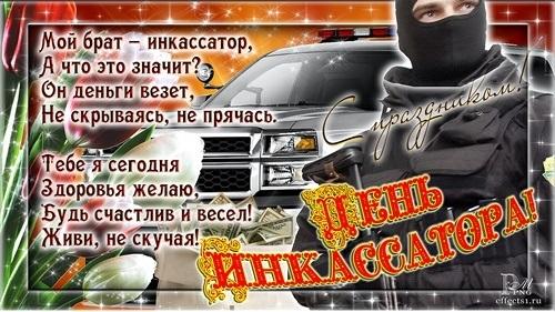 Открытки на День инкассатора (РФ 011