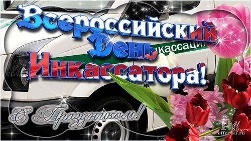 Открытки на День инкассатора (РФ 012