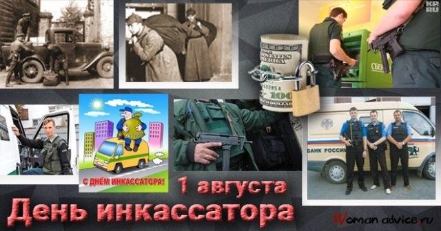 Открытки на День инкассатора (РФ 015