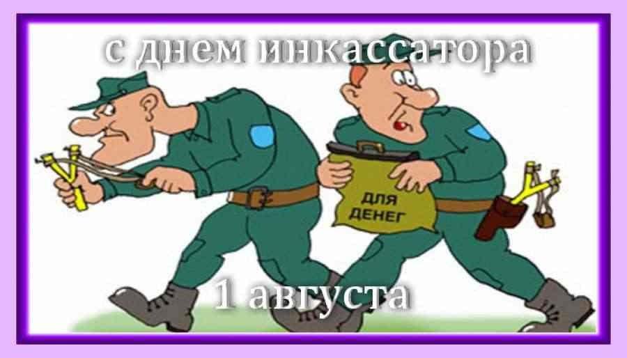 Открытки на День инкассатора (РФ 016