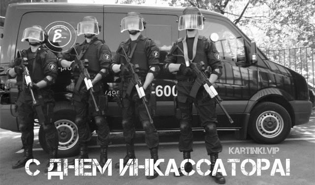 Открытки на День инкассатора (РФ 017