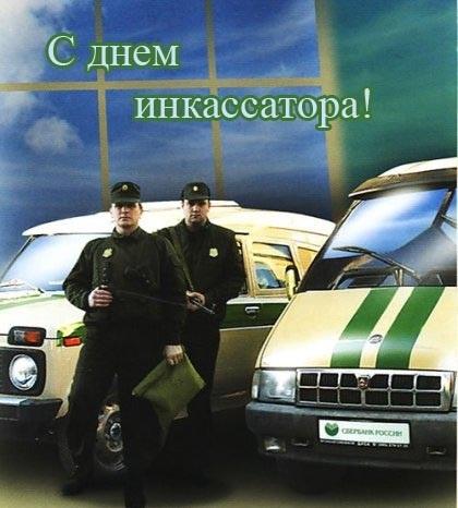 Открытки на День инкассатора (РФ 019
