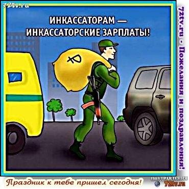 Открытки на День инкассатора (РФ 020