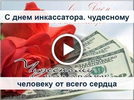 Открытки на День инкассатора (РФ 021