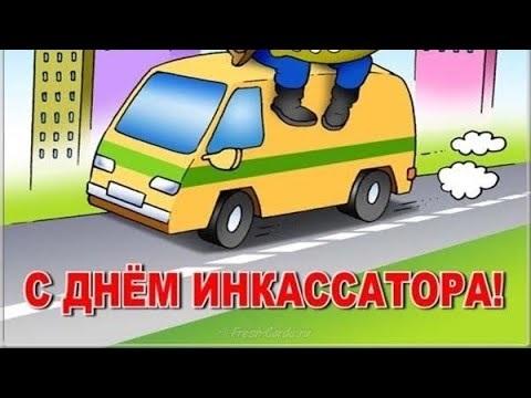 Открытки на День инкассатора (РФ 023