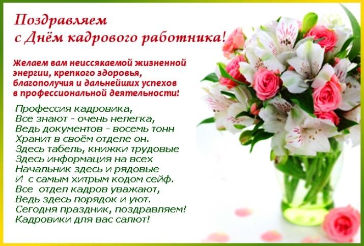 Открытки на День кадровика (Россия) 001