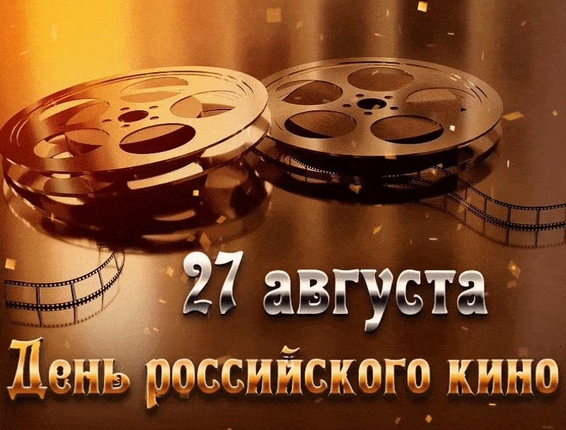 Открытки на День кино 001
