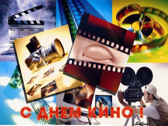 Открытки на День кино 003