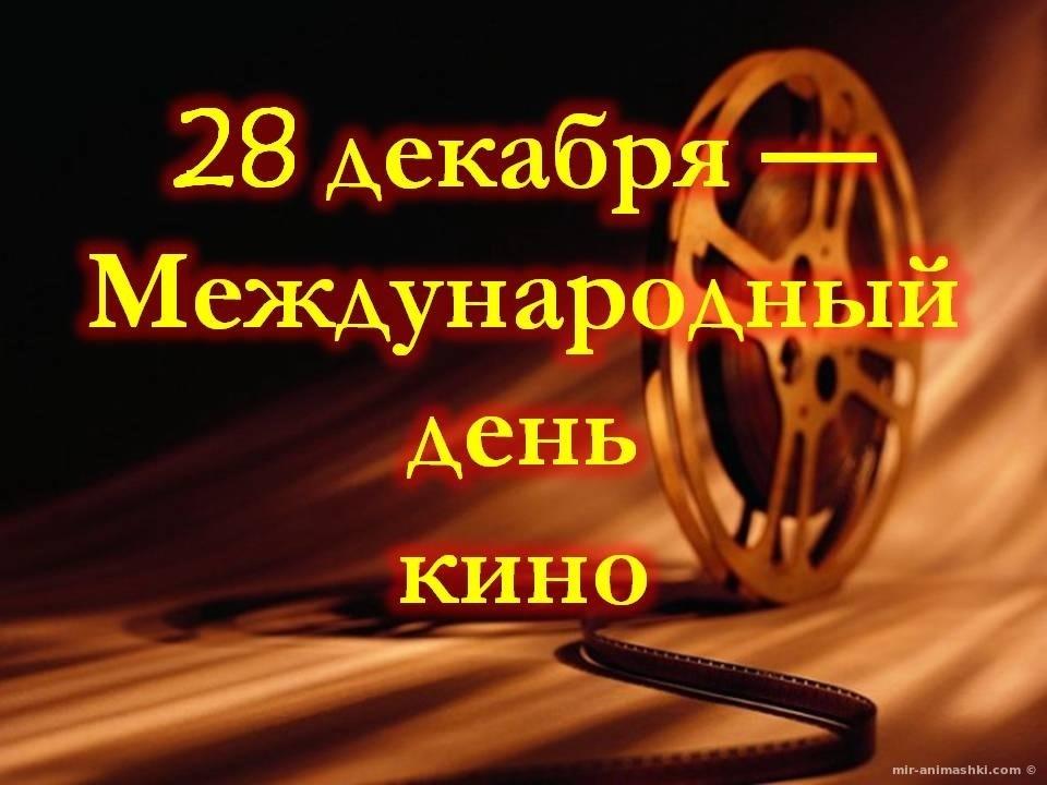 Открытки на День кино 009