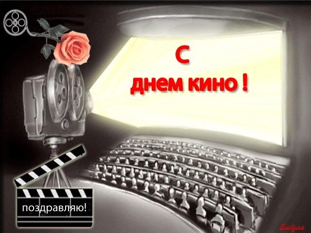 Открытки на День кино 011