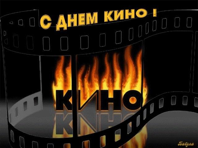 Открытки на День кино 013