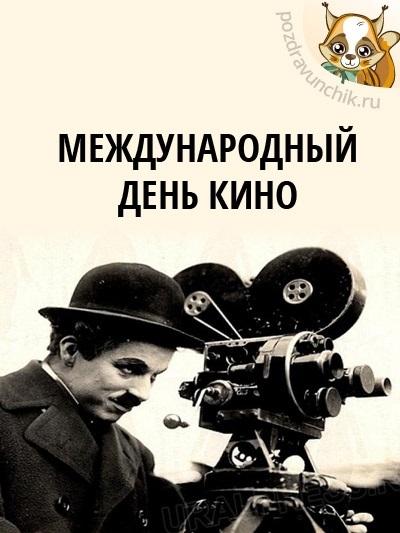 Открытки на День кино 015
